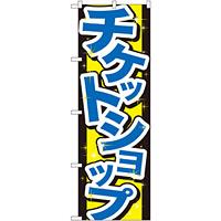 のぼり旗 チケットショップ (GNB-2031)