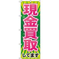 のぼり旗 現金買取 (GNB-2034)