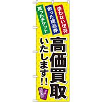 金券ショップ向けのぼり旗 内容:高価買取いたします (GNB-2038)