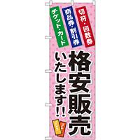 金券ショップ向けのぼり旗 内容:格安販売いたします (GNB-2039)