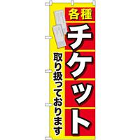 金券ショップ向けのぼり旗 内容:各種チケット (GNB-2040)