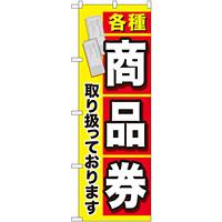 金券ショップ向けのぼり旗 内容:各種商品券 (GNB-2042)