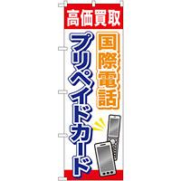 金券ショップ向けのぼり旗 内容:国際電話プリペイドカード (GNB-2045)