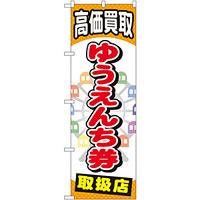金券ショップ向けのぼり旗 内容:ゆうえんち券 (GNB-2052)