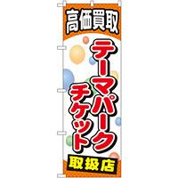 金券ショップ向けのぼり旗 内容:テーマパークチケット (GNB-2053)