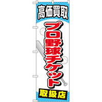 金券ショップ向けのぼり旗 内容:プロ野球チケット (GNB-2054)