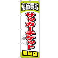 金券ショップ向けのぼり旗 内容:サッカーチケット (GNB-2055)
