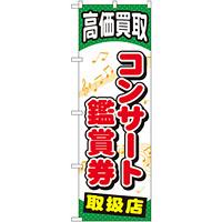 金券ショップ向けのぼり旗 内容:コンサート鑑賞券 (GNB-2056)