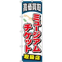 金券ショップ向けのぼり旗 内容:ミュージアムチケット (GNB-2060)