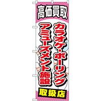 金券ショップ向けのぼり旗 内容:カラオケボーリングアミューズメント (GNB-2061)
