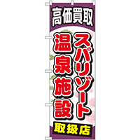 金券ショップ向けのぼり旗 内容:スパリゾート温泉施設 (GNB-2062)