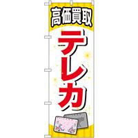 金券ショップ向けのぼり旗 内容:テレカ (GNB-2064)