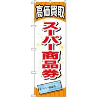 金券ショップ向けのぼり旗 内容:スーパー商品券 (GNB-2065)