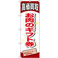 金券ショップ向けのぼり旗 内容:お肉のギフト券 (GNB-2067)