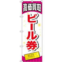 金券ショップ向けのぼり旗 内容:ビール券 (GNB-2069)