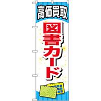 金券ショップ向けのぼり旗 内容:図書カード (GNB-2073)