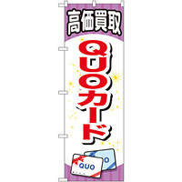金券ショップ向けのぼり旗 内容:QUOカード (GNB-2076)