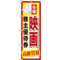 金券ショップ向けのぼり旗 内容:映画株主優待券 (GNB-2083)