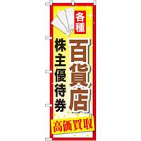 金券ショップ向けのぼり旗 内容:百貨店株主優待券 (GNB-2087)