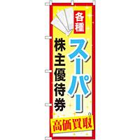 金券ショップ向けのぼり旗 内容:スーパー株主優待券 (GNB-2088)