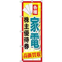 金券ショップ向けのぼり旗 内容:家電株主優待券 (GNB-2089)