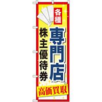 金券ショップ向けのぼり旗 内容:専門店株主優待券 (GNB-2090)