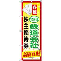 金券ショップ向けのぼり旗 内容:北海道鉄道会社~優待券 (GNB-2094)