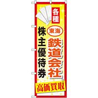 金券ショップ向けのぼり旗 内容:東海鉄道会社株主優待券 (GNB-2096)
