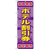 金券ショップ向けのぼり旗 内容:ホテル割引券 (GNB-2101)