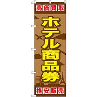 金券ショップ向けのぼり旗 内容:ホテル商品券 (GNB-2102)