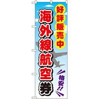 金券ショップ向けのぼり旗 内容:海外線航空券 (GNB-2110)