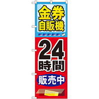 のぼり旗 金券自販機 (GNB-2112)