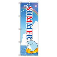 のぼり旗 SUMMER イルカ