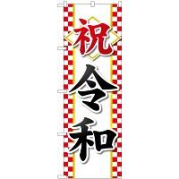 のぼり旗 祝 令和(GNB-3443)