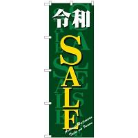 のぼり旗 令和SALE 緑地(GNB-3449)