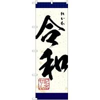 のぼり旗 れいわ令和 記念セール(GNB-3452)