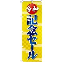 のぼり旗 令和記念セール(GNB-3453)