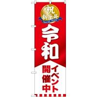 のぼり旗 令和 イベント開催中(GNB-3455)