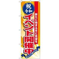 のぼり旗 祝令和 イベント開催中(GNB-3456)