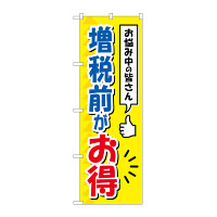 消費税増税対策のぼり旗 増税前がお得 (GNB-3478)