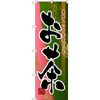 のぼり旗 お茶 (7569)