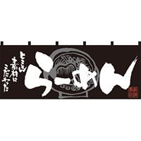 【新商品】らーめん (黒白) のれん (7693)