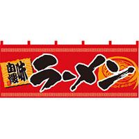 【新商品】らーめん 味自慢 (赤黒) のれん (7694)