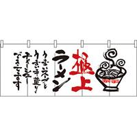 【新商品】極上ラーメン のれん (7695)
