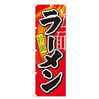 のぼり旗 ラーメン 拉麺 7826