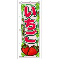 のぼり旗 表示:いちご (7865)