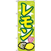 のぼり旗 レモン (7867)