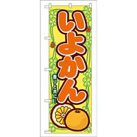 のぼり旗 いよかん (7870)