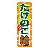 のぼり旗 たけのこ (7873)