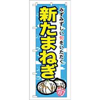のぼり旗 新たまねぎ (7875)